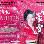 dvd_gousetsu