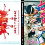 dvd_sekaikani