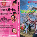 dvd_shoudou