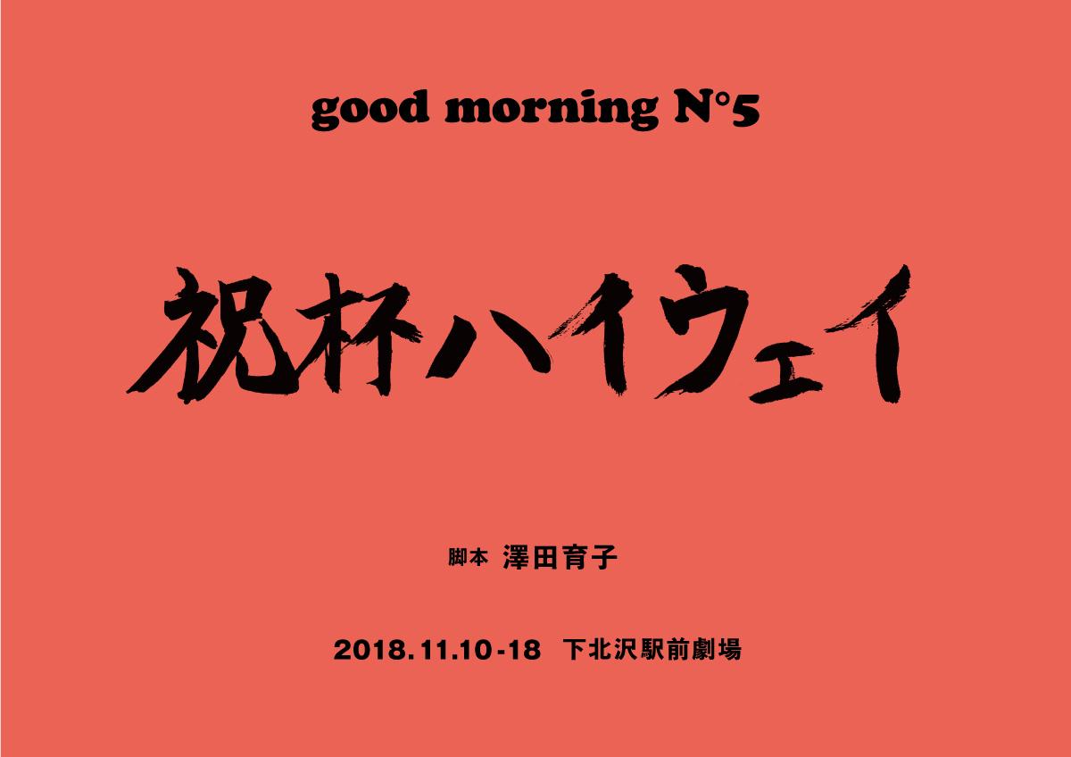 script_shukuhai